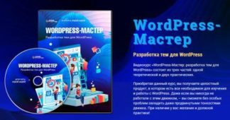 wordpress-master