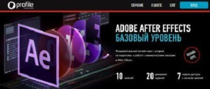 adobe-after-effects-bazovyj-uroven