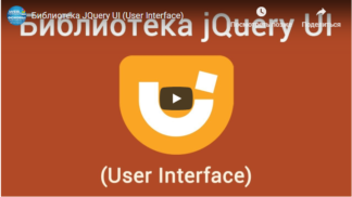 Скачать курс - Библиотека JQuery UI (User Interface)