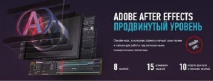 adobe-after-effects-prodvinutyj-uroven-nikita-chesnokov