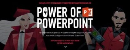 power-of-powerpoint