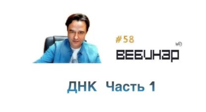 lee-dnk-chast-1
