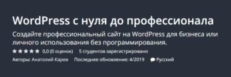 wordpress-s-nulya-do-professionala