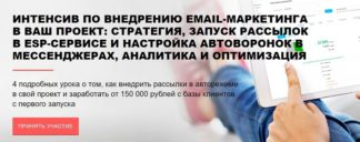 intensiv-po-vnedreniju-email-marketinga-v-vash-proekt-convert-monster