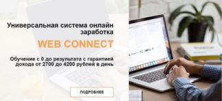 kurs-web-connect-pavel-ostrovskij