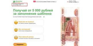 whatsapp-money-obnovlenie-2-0-aleksandr-gluhar