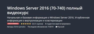 windows-server-2016-polnyj-videokurs-udemy