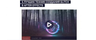 5-luchshih-tehnik-sozdanija-glitch-v-after-effects-nikita-chesnokov
