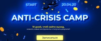 anti-crisis-camp-lilija-nilova