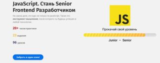 javascript-stan-senior-frontend-razrabotchikom-vladilen-minin