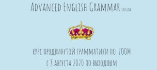 advanced-english-grammar-anton-brezhestovskij