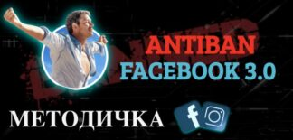 metodichka-facebook-antiban-3-0-reactor