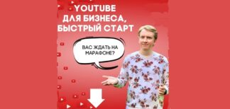 youtube-business-class-anatolij-vlasov