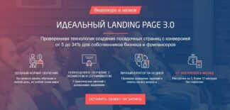 idealnyj-landing-page-3-0-convert-monster